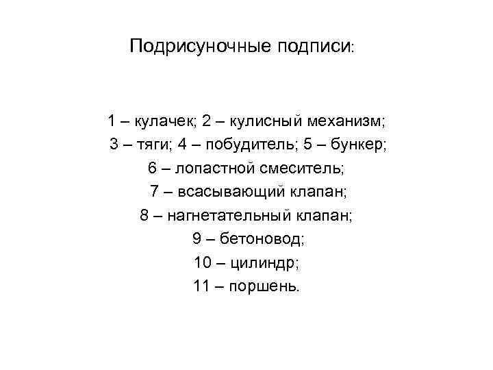 Подрисуночные подписи: 1 – кулачек; 2 – кулисный механизм; 3 – тяги; 4 –