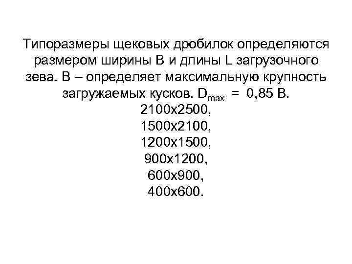 Типоразмеры щековых дробилок определяются размером ширины В и длины L загрузочного зева. В –