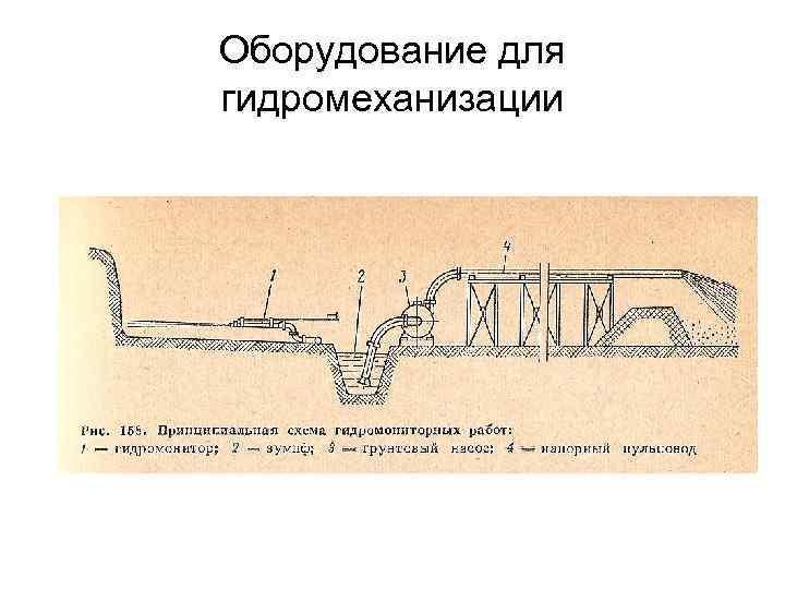 Оборудование для гидромеханизации