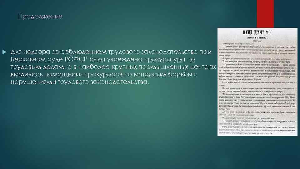 Продолжение Для надзора за соблюдением трудового законодательства при Верховном суде РСФСР была учреждена прокуратура