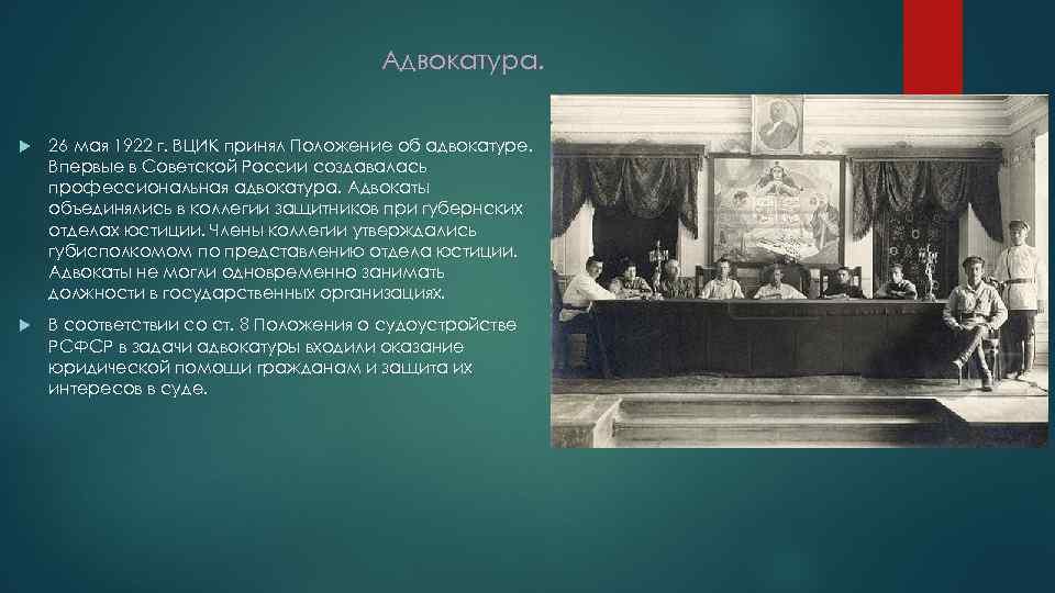 Адвокатура. 26 мая 1922 г. ВЦИК принял Положение об адвокатуре. Впервые в Советской России