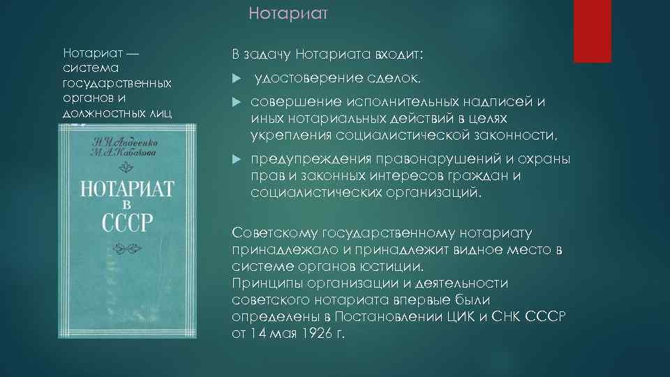 Нотариат — система государственных органов и должностных лиц В задачу Нотариата входит: удостоверение сделок,