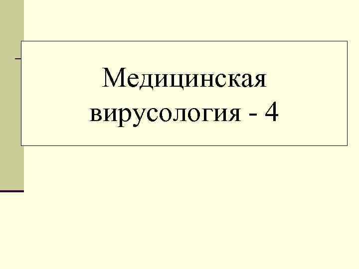 Медицинская вирусология - 4