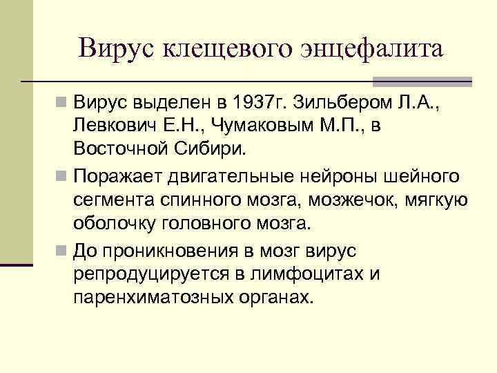 Вирус клещевого энцефалита n Вирус выделен в 1937 г. Зильбером Л. А. , Левкович