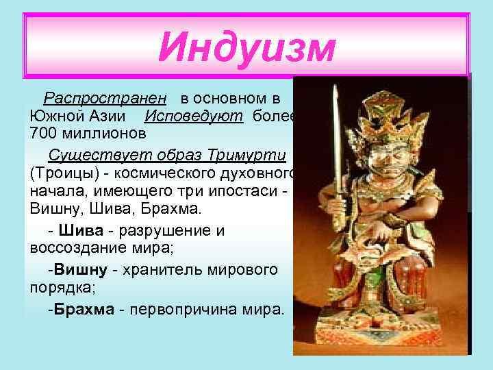 Индуизм Распространен в основном в Южной Азии Исповедуют более 700 миллионов Существует образ Тримурти