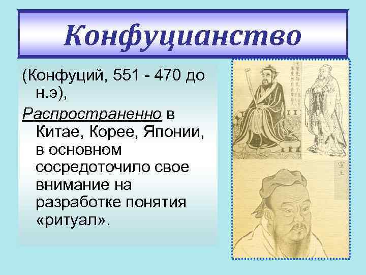 Конфуцианство (Конфуций, 551 - 470 до н. э), Распространенно в Китае, Корее, Японии, в