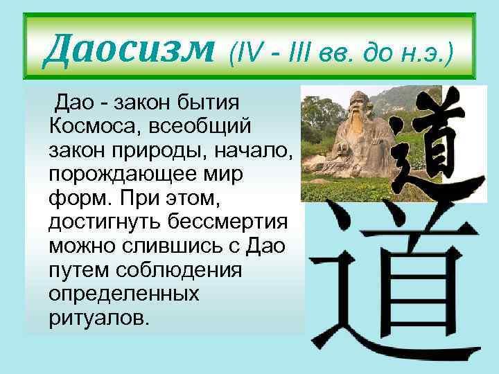 Даосизм (IV - III вв. до н. э. ) Дао - закон бытия Космоса,
