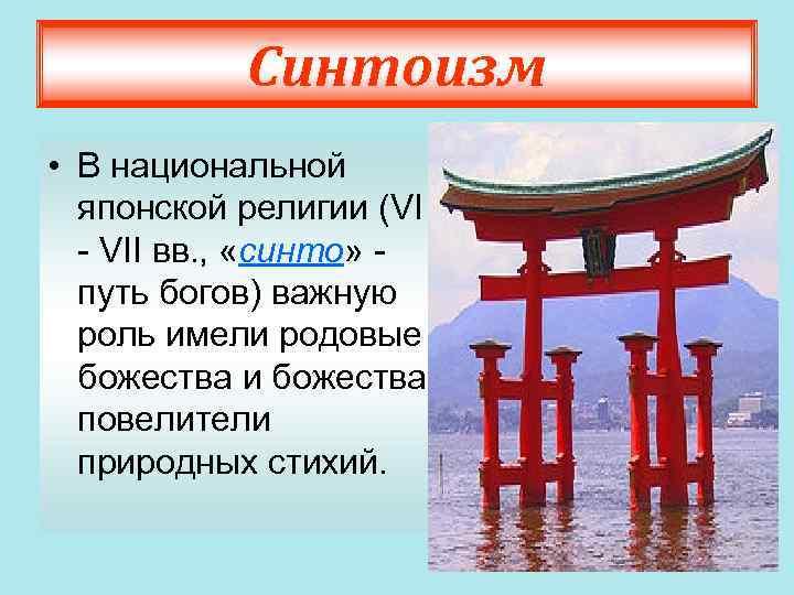 Синтоизм • В национальной японской религии (VI - VII вв. , «синто» путь богов)