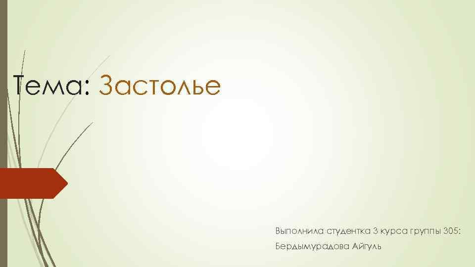 Тема: Застолье Выполнила студентка 3 курса группы 305: Бердымурадова Айгуль