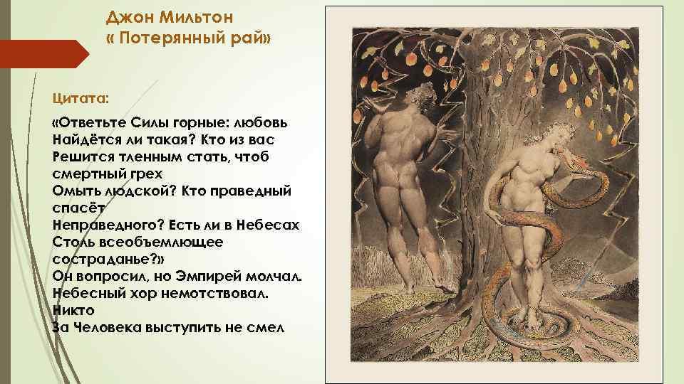 Джон Мильтон « Потерянный рай» Цитата: «Ответьте Силы горные: любовь Найдётся ли такая? Кто