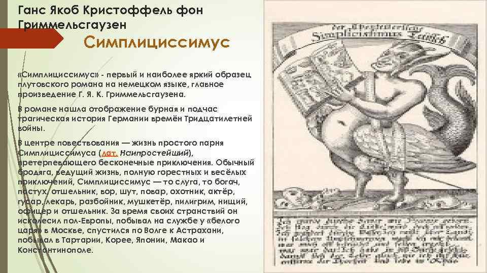 Ганс Якоб Кристоффель фон Гриммельсгаузен Симплициссимус «Симплициссимус» - первый и наиболее яркий образец плутовского