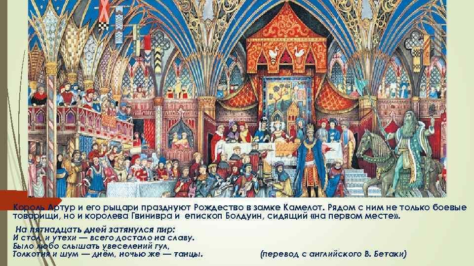 Король Артур и его рыцари празднуют Рождество в замке Камелот. Рядом с ним не