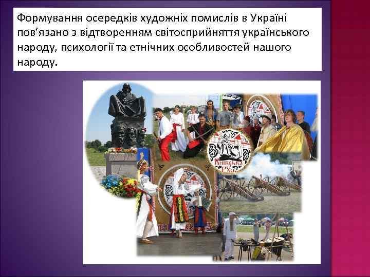 Формування осередків художніх помислів в Україні пов'язано з відтворенням світосприйняття українського народу, психології та