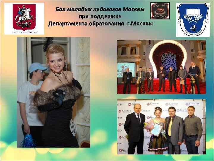 Бал молодых педагогов Москвы при поддержке Департамента образования г. Москвы