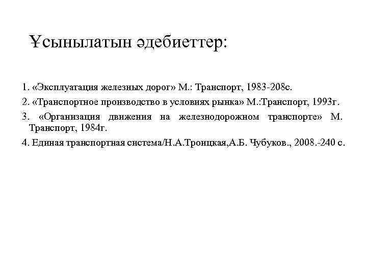 Ұсынылатын әдебиеттер: 1. «Эксплуатация железных дорог» М. : Транспорт, 1983 -208 с. 2. «Транспортное