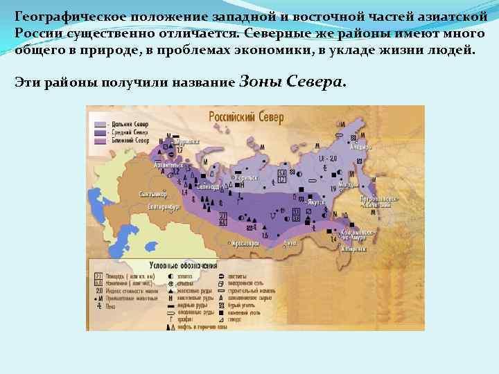 Географическое положение западной и восточной частей азиатской России существенно отличается. Северные же районы имеют