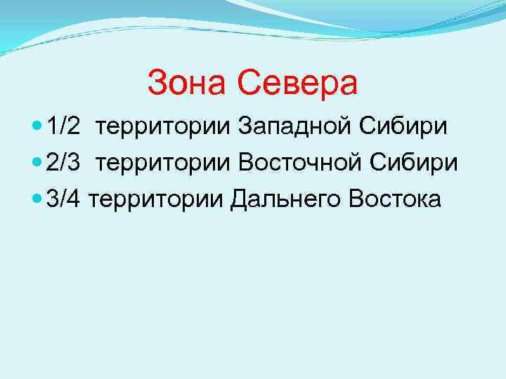 Зона Севера 1/2 территории Западной Сибири 2/3 территории Восточной Сибири 3/4 территории Дальнего Востока