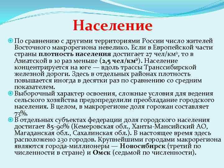 Население По сравнению с другими территориями России число жителей Восточного макрорегиона невелико. Если в