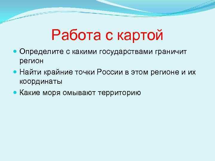 Работа с картой Определите с какими государствами граничит регион Найти крайние точки России в