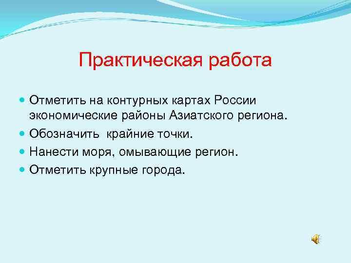 Практическая работа Отметить на контурных картах России экономические районы Азиатского региона. Обозначить крайние точки.