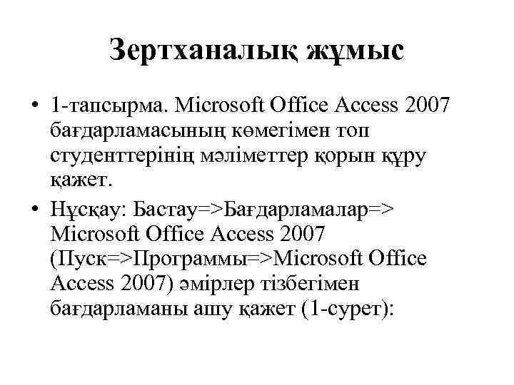 Зертханалық жұмыс • 1 -тапсырма. Microsoft Office Access 2007 бағдарламасының көмегімен топ студенттерінің мәліметтер