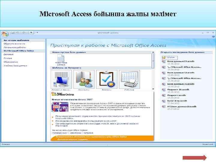 Microsoft Access бойынша жалпы мәлімет