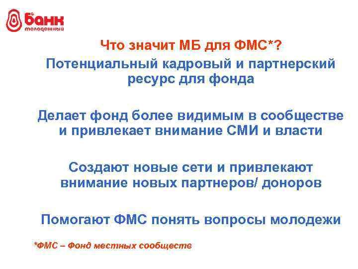 Что значит МБ для ФМС*? Потенциальный кадровый и партнерский ресурс для фонда Делает фонд