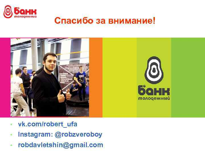 Спасибо за внимание! • vk. com/robert_ufa • Instagram: @robzveroboy • robdavletshin@gmail. com