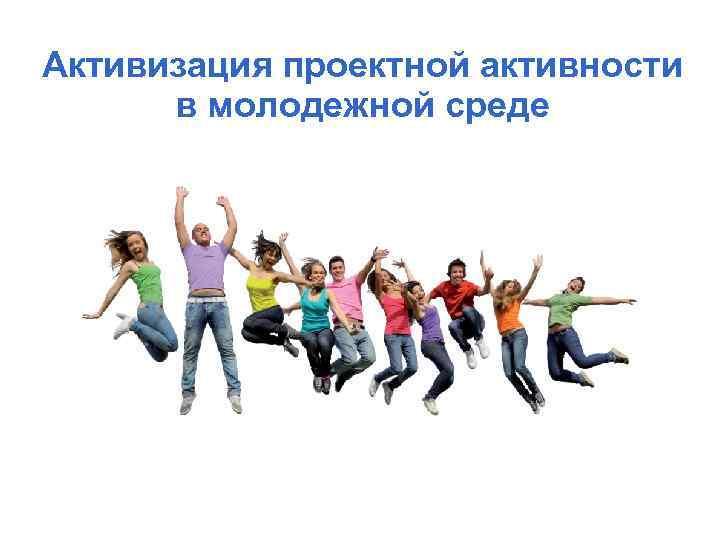 Активизация проектной активности в молодежной среде