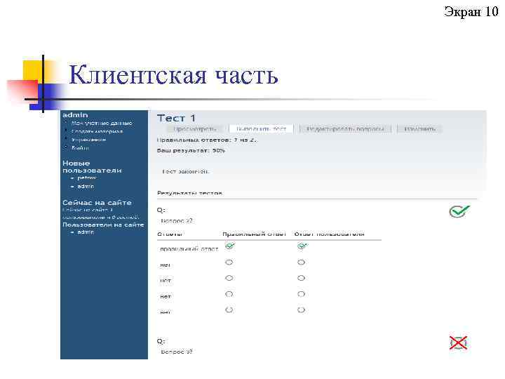 Экран 10 Клиентская часть