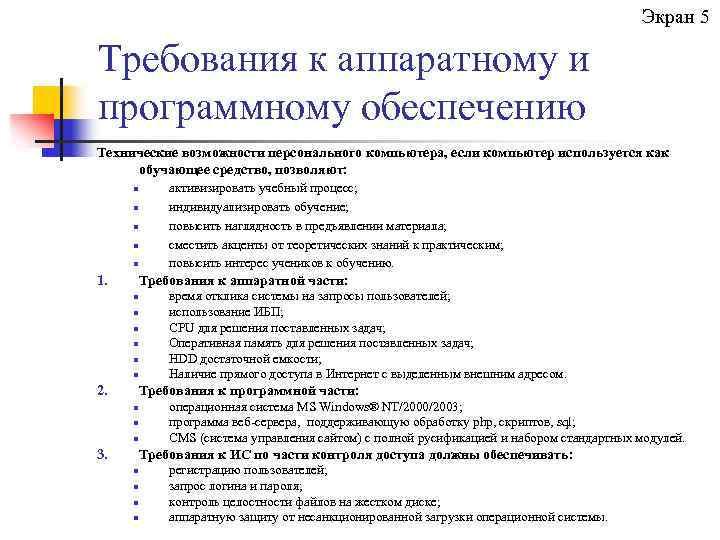 Экран 5 Требования к аппаратному и программному обеспечению Технические возможности персонального компьютера, если компьютер
