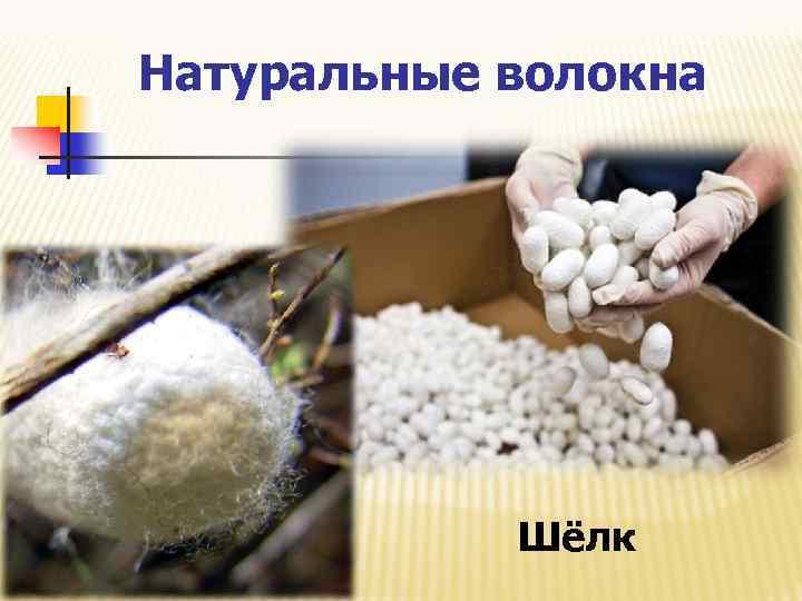 Натуральные волокна Шёлк