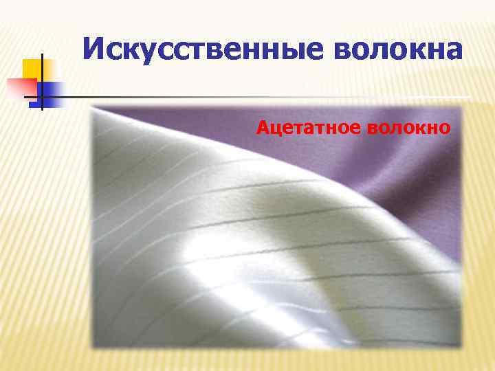 Искусственные волокна Ацетатное волокно