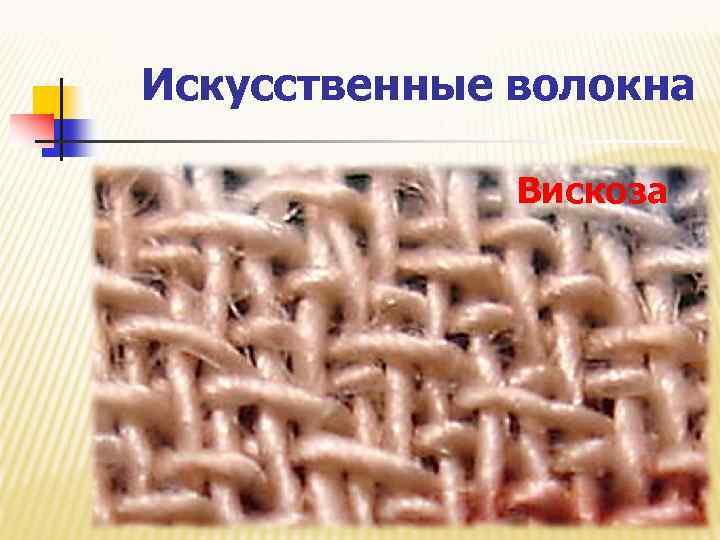 Искусственные волокна Вискоза