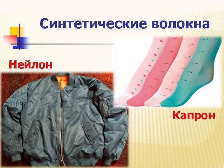 Синтетические волокна Нейлон Капрон