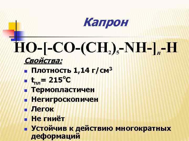 Капрон HO-[-CO-(CH ) -NH-]n-H Свойства: n n n n 2 5 Плотность 1, 14