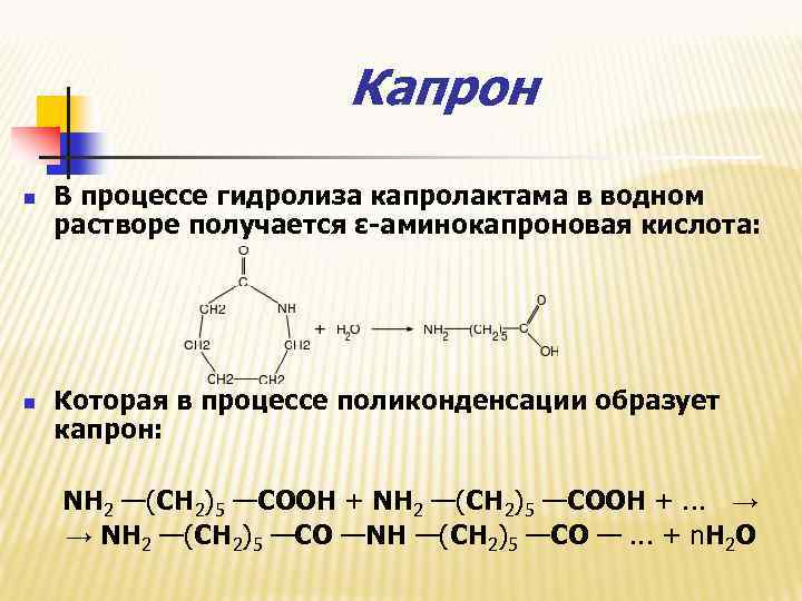 Капрон n n В процессе гидролиза капролактама в водном растворе получается ε-аминокапроновая кислота: Которая
