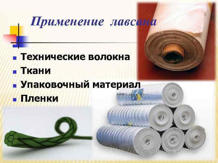 Применение лавсана n n n Технические волокна Ткани Упаковочный материал Пленки Ткани