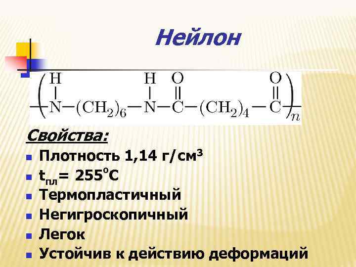 Нейлон Свойства: n n n Плотность 1, 14 г/см 3 о tпл= 255 С