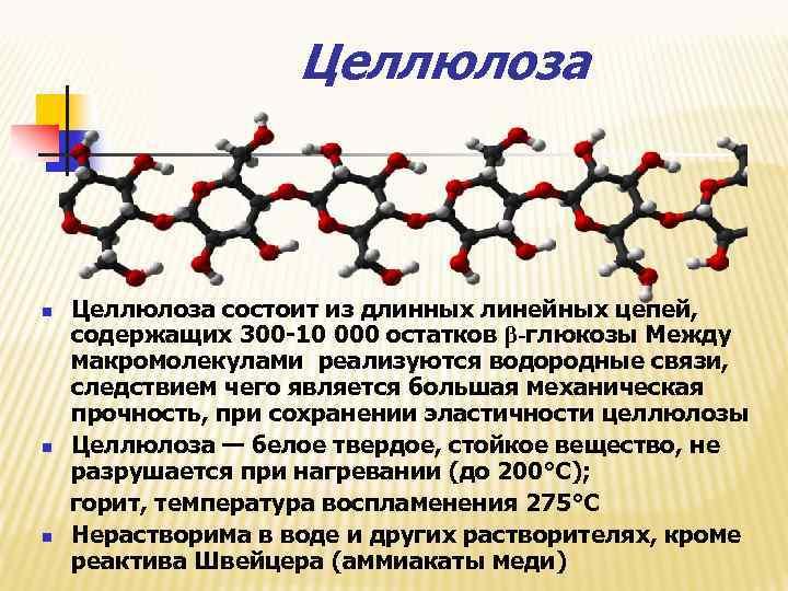 Целлюлоза состоит из длинных линейных цепей, содержащих 300 -10 000 остатков β-глюкозы Между макромолекулами
