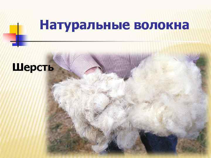 Натуральные волокна Шерсть