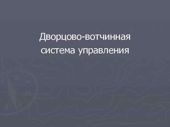Дворцово-вотчинная система управления