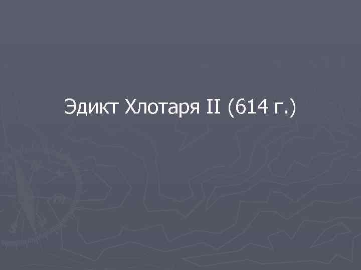Эдикт Хлотаря II (614 г. )