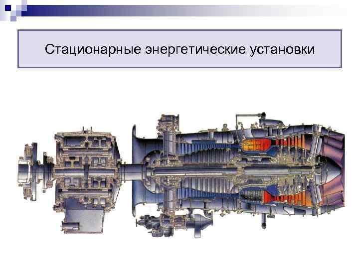 Стационарные энергетические установки