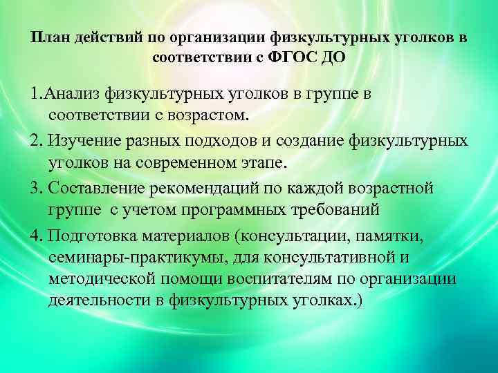 План действий по организации физкультурных уголков в соответствии с ФГОС ДО 1. Анализ физкультурных
