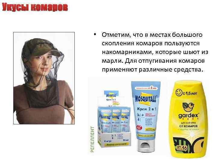 Укусы комаров • Отметим, что в местах большого скопления комаров пользуются накомарниками, которые шьют
