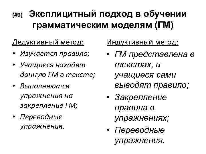 (#9) Эксплицитный подход в обучении грамматическим моделям (ГМ) Дедуктивный метод: • Изучается правило; •