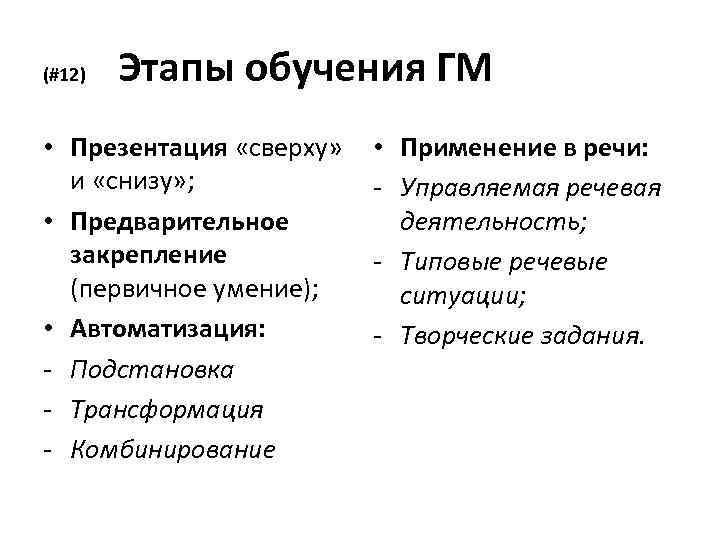 (#12) Этапы обучения ГМ • Презентация «сверху» и «снизу» ; • Предварительное закрепление (первичное