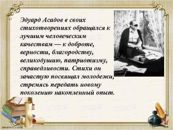 Эдуард асадов стихи слушать онлайн в хорошем качестве авторским голосом