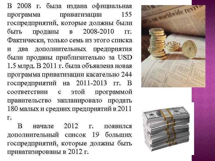 В 2008 г. была издана официальная программа приватизации 155 госпредприятий, которые должны были быть